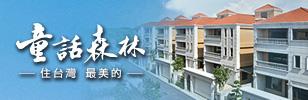 台南新成屋網站,台南成屋