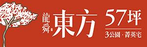 龍舜東方,台南成屋,台南建案