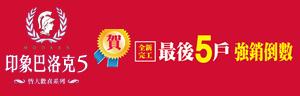 印象巴洛克5,台南新建案,台南新建案查詢