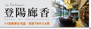 登陽廊香,桃園新成屋,桃園新成屋網站