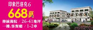 印象巴洛克6,台南新建案,台南新建案查詢