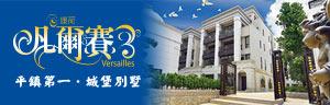 康荷凡爾賽,台北新成屋,台北新成屋網站