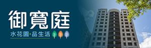 御寬庭,台北建案,台北新建案