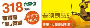 台北新成屋網站,台北成屋