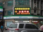 如意多媒體廣告(中壢sogo商圈往青埔特區最佳廣告點)