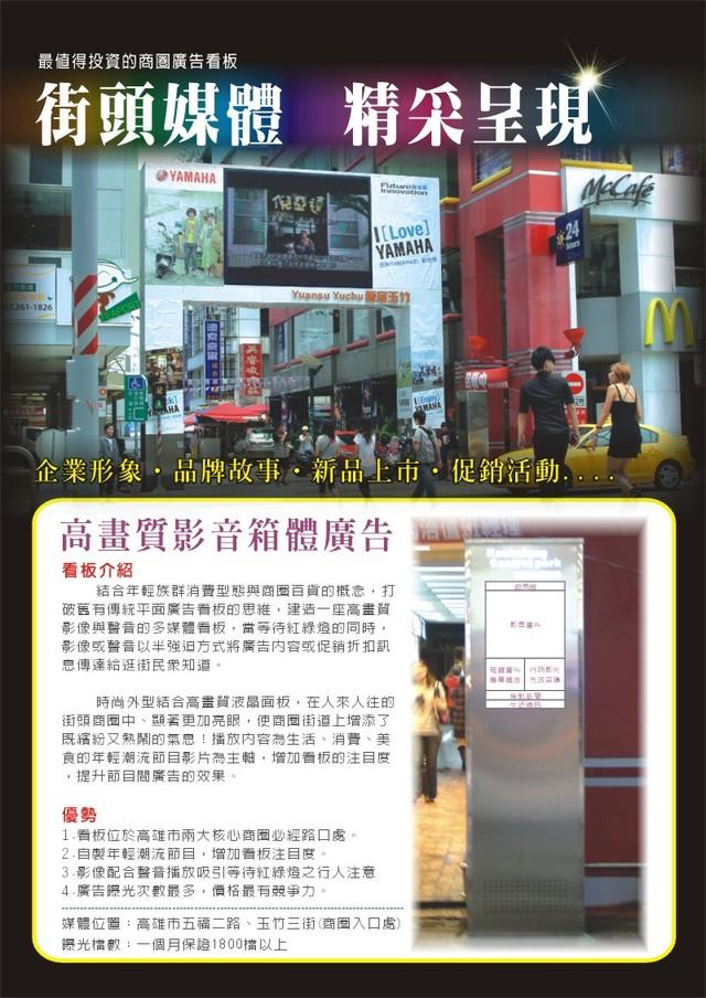 高雄兩大精華商圈入口處-LCD高畫質影音電視戶外箱體廣告