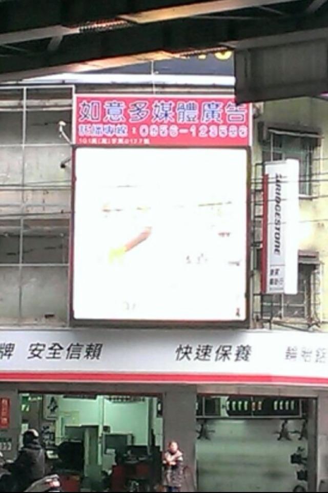如意多媒體廣告(新北市中和中山路/中正路口)