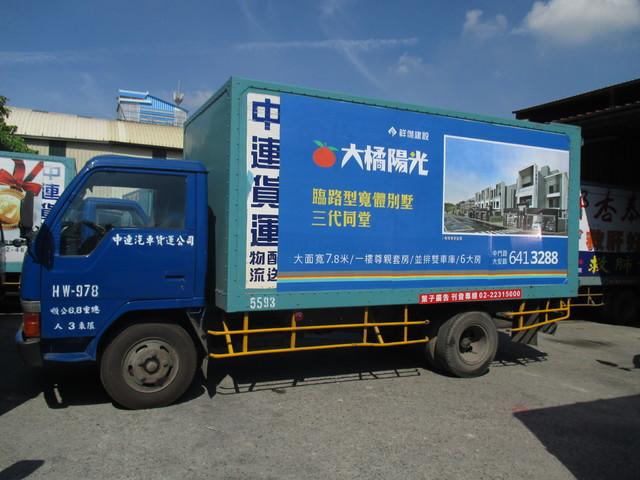 葉子廣告:全省中連貨運戶外車體廣告刊登