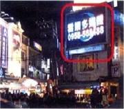 台北士林夜市LED版面