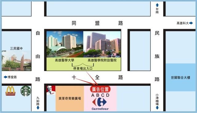 P-0188B鐵架廣告牆-高雄市十全一路 109 號-高雄醫學大學及附設醫院對面、家樂福商場廣告看板