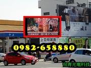 高雄民族路電視廣告牆