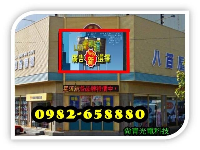 台南安平區電視廣告牆(近市議會)