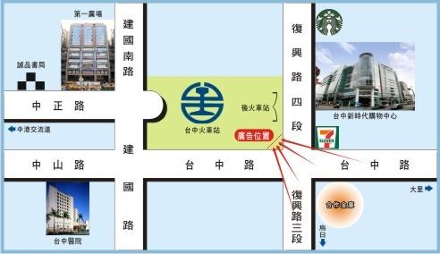 H-0290AB鐵架廣告塔-台中市台中路43號4樓壁面AB面-火車站、新時代廣場、第一廣場廣告看板