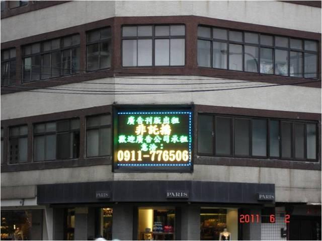 LED廣告電視牆