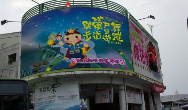 L-0083A鐵架廣告塔-嘉義公車站2樓A面-嘉義火車站出口右側廣告看板