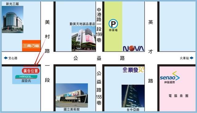 H-0328鐵架廣告塔-台中市公益路和美村路口-屈臣氏上面、勤美誠品、美術館方向廣告看板