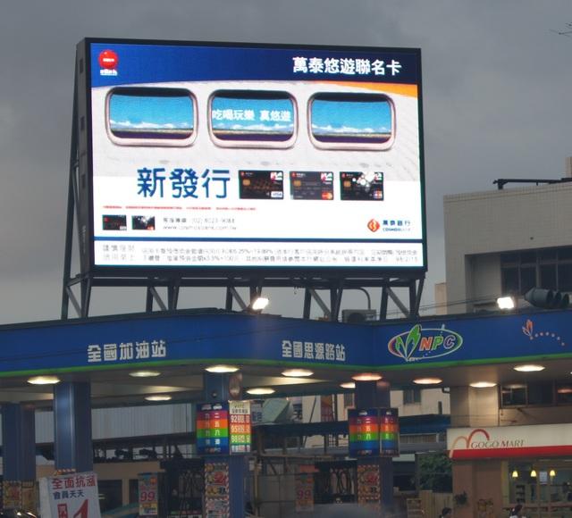 雲端多媒體  全國加油站 6點 聯播 最大led電視牆 50台聯播全台 50點位