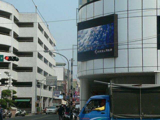 雲端多媒體屏東市SOGO商圈-第1台  最大led電視牆  50台聯播全台 50點位