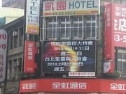 如意多媒體廣告(桃園市三民路/中正路)