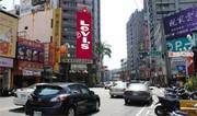 H-0340壁面廣告塔-台中市美村路一段43號-廣三SOGO對面三角窗廣告看板