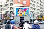 如意多媒體廣告-台北市-忠孝東路,松隆路口(信義商圈)