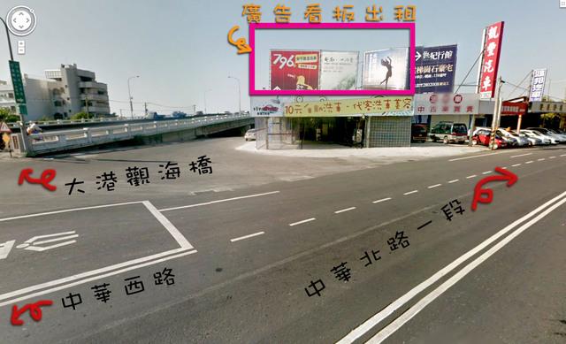 台南市北區 中華北路一段273號 大港觀海橋下鐵架廣告