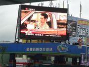 如意多媒體廣告-新北市泰山區楓江路/新五路口(五股交流道旁)