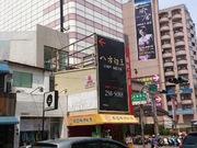 台南市北區民族路二段與西華南街交接口(新光三越民族店隔壁)