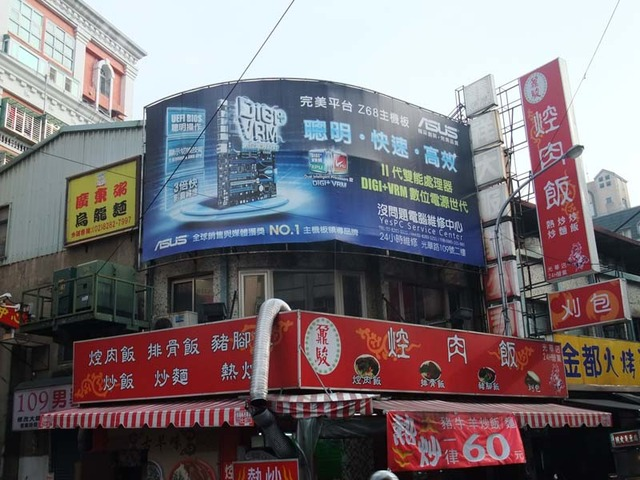 招租看板為藍色那面廣告