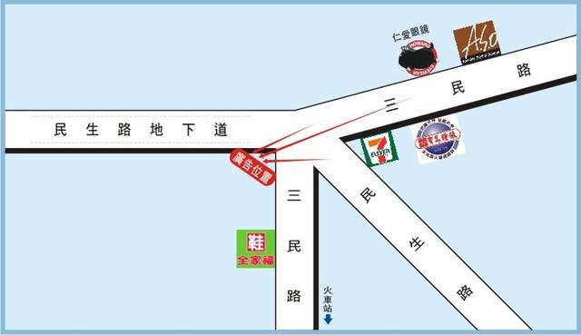 J-0037壁面廣告塔-彰化市三民路145號-彰化火車站與民生地下道廣告看版