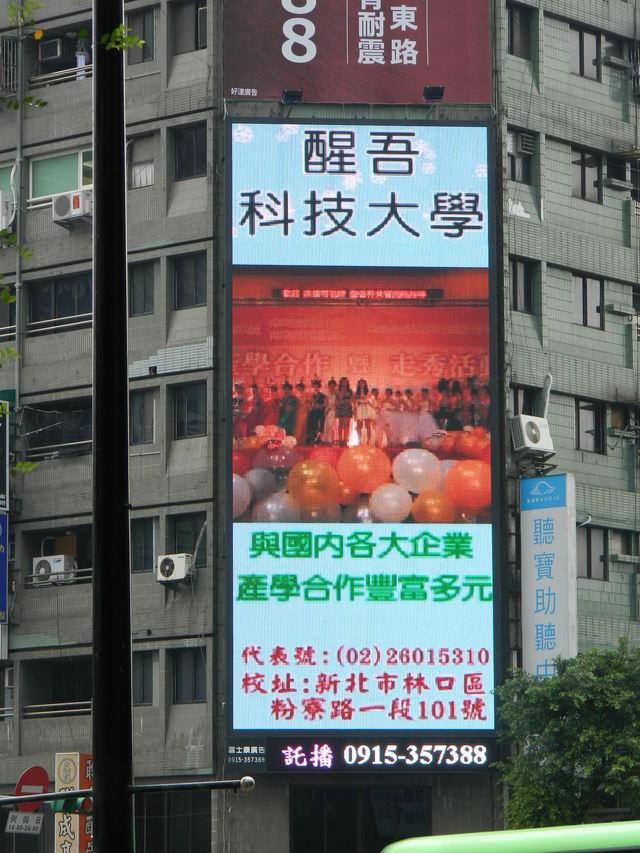 台北市承德路華陰街口1000吋LED電視牆