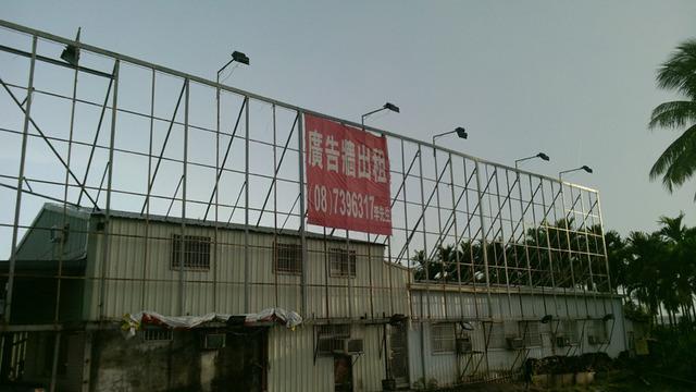 屏東四線道旁大型廣告