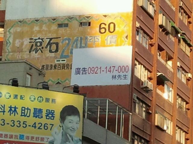 桃園市復興路中山路口看板廣告