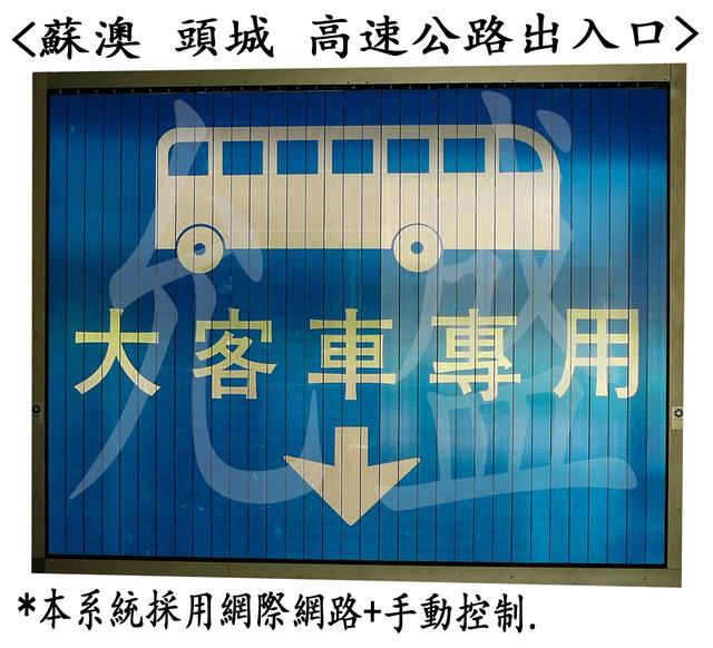 大客車專用車道