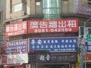 臨近巨城百貨廣告牆面出租