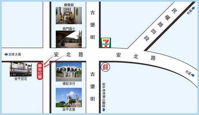 N-0427+N-0451-壁面廣告塔-台南市安北路405號-安平豆花旁往四草大橋方向廣告看板