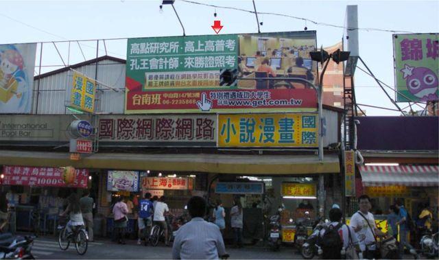 N-0559鐵架廣告塔-台南市育樂街5-28號-成大商圈、成功大學、台南一中校區廣告看板