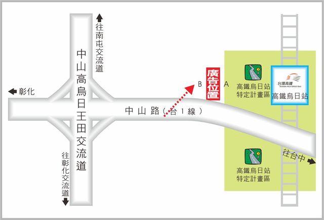 SD-H-0003B-TBAR-台中市烏日區中山路-烏日交流道往烏日高鐵站方向廣告看板