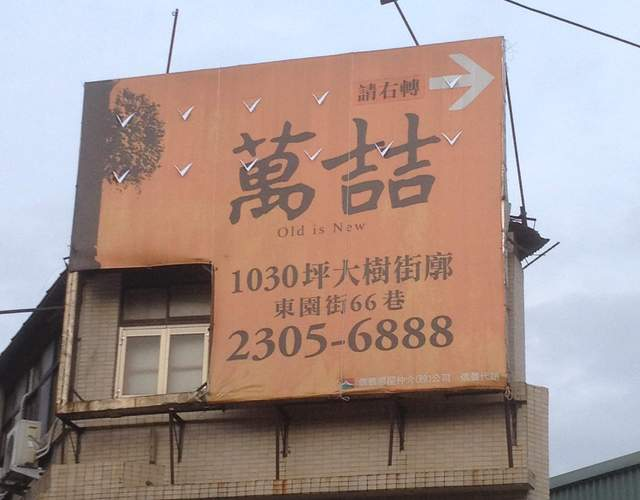 廣告看板出租