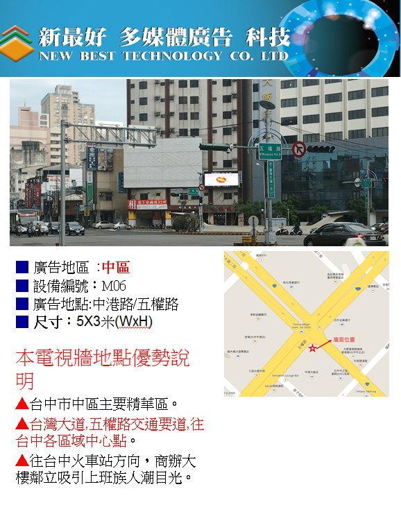 台灣大道五權路
