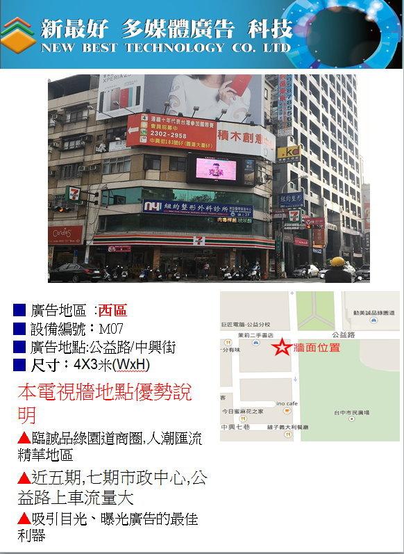 公益路中興街(勤美綠園道)