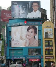 A-0104A壁面廣告塔-台北市成都路15號-西門町商圈、遠東百貨、錢櫃KTV、西門紅樓廣告看板