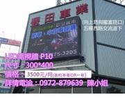 【全彩P10】月付3千 超清晰電視牆