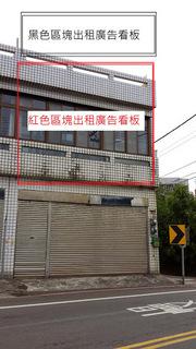租大面積牆面廣告( 正面&側牆&頂樓)