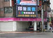 【桃園商圈LED電視廣告牆】(經國路+莊敬路口)