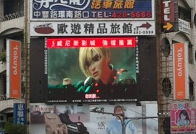 【平鎮商圈LED電視廣告牆】(延平路+環南路口)