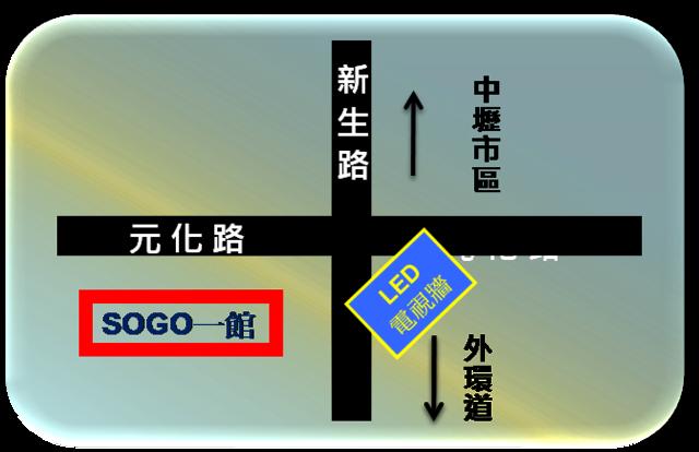 【中壢商圈LED電視廣告牆】(新生路+元化路口)