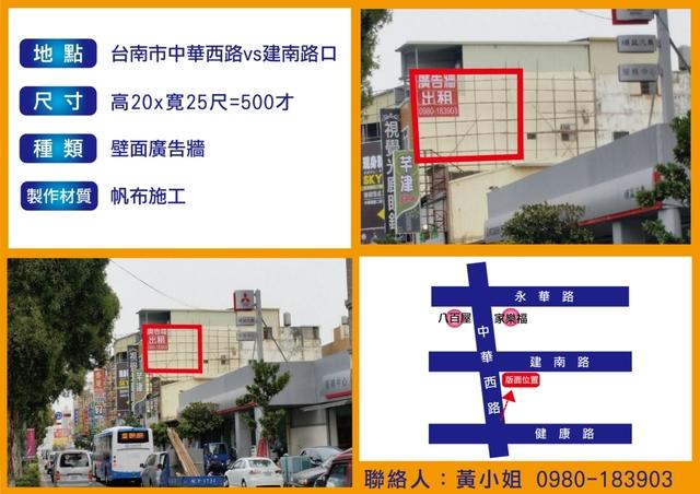 鐵架廣告塔-台南市安平區中華西路+建南路-視覺光廊眼鏡三角窗、安平廣告看板