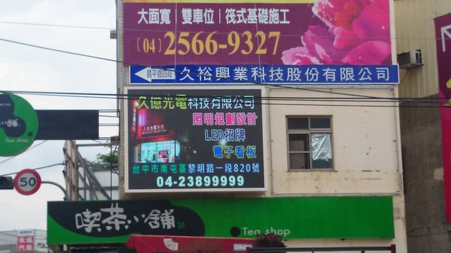 台中市大雅區LED電視牆廣告託播