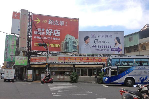N-0723 永康中華路